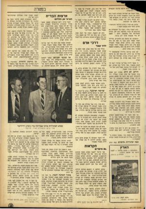 העולם הזה - גליון 875 - 29 ביולי 1954 - עמוד 13 | / .גופו חולצה צהובה ומכנסיים משובצות. אחרי שגמר את הארוחה בשלווה הוא־ל קיש ללוות את חוקרי המשטרה לחדרו• על הקולב בקרבת הקיר היו תלויים זוג מכנסיים אפורים׳