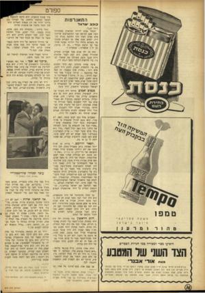 העולם הזה - גליון 875 - 29 ביולי 1954 - עמוד 14 | ה ת אגרפו ת כו כבי שראל טמפו משקה מיוצר אמריקאי בישראל הופיעו מצוי למכירה ככל חנויות הספרים הצו השני שר המטבע 1וגאת אוד• אבנר• בבית־חולים הזיתי שוכב חייל פצוע