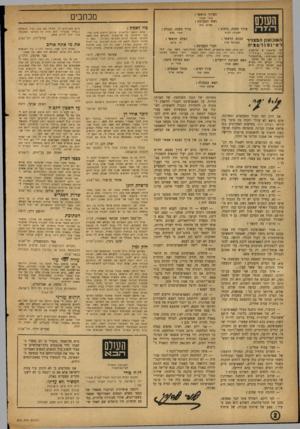 העולם הזה - גליון 875 - 29 ביולי 1954 - עמוד 2 | העולס העורך הראשי : אווי אבנר׳ ראש המערכת : שלום כזזן עורך משנה, כיתוב : השבועון ר.ם צ 1י ר לא י 1פ וו־בוגי ה רח׳ גליהם ון 8תל־אביב (ליד תיאטרון ״ אהל ״ ) מען