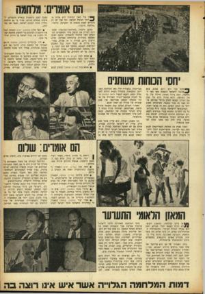 העולם הזה - גליון 875 - 29 ביולי 1954 - עמוד 5 | הם אוגרם: גלחגה ל עוד מאזן הכוחות הוא פחות או * #יותר לטובת ישראל׳ וכל עוד יש לה סיכויים לצאת מנצחת מן המערכה. כלומר: ״מלחמה מונעת״. אמנם, סיסמת