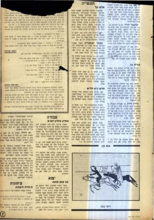 העולם הזה - גליון 875 - 29 ביולי 1954 - עמוד 7 | תע שייה קין עצמו צעיר בצ״ס הוא הצטרף למפלגה רק לפני שלוש שנים׳ כשזו החלה בעלייתה המסחררת. הוא ידע את אשר הוא רוצה : כשהסביר אליעזר אהרונוב, לשעבר מנהל השפעה.