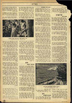 העולם הזה - גליון 875 - 29 ביולי 1954 - עמוד 9 | במדינה הגבוהה ביותר. בינתיים מנסים התיכונים להסתדר בעבודה אחרת. למשרדם בבאר־שבע לא הגיע כל ממלא מקום׳ הוא סגור. נחלי ביוב ועכברו״ שים ממשיכים לזרום בעיר. נראה