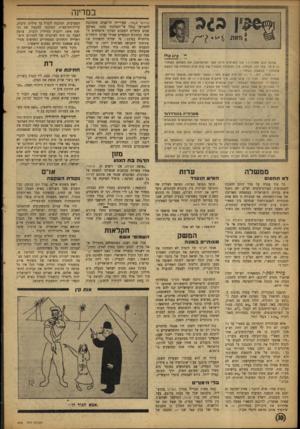 העולם הזה - גליון 876 - 5 באוגוסט 1954 - עמוד 10 | במדינה § J J lp JI» P שלום לכס מאזיניה! אנו מארחים היום לפני המיקרופון את השחקן פשחור בן אימר. ספר לנו, השחור, אין הסתגלת לתפקיד של קינגקונגבמחזהו של בעשא