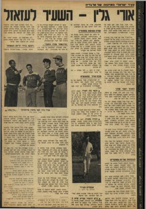 העולם הזה - גליון 876 - 5 באוגוסט 1954 - עמוד 11 | אווי!־ שדאד׳ בוודכוה של טרגדיה שר גליו -השעיר לעזאזל צעיר חסון׳ גבוה מאד׳ ישב כפוף בס• מכונית, מירר בבכי. אורי גלין, בן ,26 הו עבר מבית־החולים למקום אי־שם
