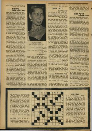העולם הזה - גליון 876 - 5 באוגוסט 1954 - עמוד 13 | אולם למרות שהאפשרות השניה מתק בלת על הדעת׳״ מחוזקת בעזרת מחוגי שעו־נו של אוססרובסקי שפסק לפעול בשעה שש וחצי, היכולה להיות גם שעת ערב, לא סגדה המשסרה את התיק׳