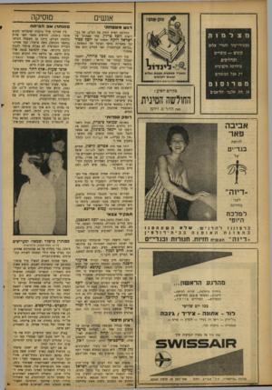 העולם הזה - גליון 876 - 5 באוגוסט 1954 - עמוד 14 | מזסיקה אנשים מכשירי־עזר וחמרי צלום קונים — מוכרים רגש פשפו־ות׳ פסנ תרן ש 3הפיתה התלוצץ האיש החזק של הצ״ם, שר הב ריאות יוסף סרדין, אחר שאחותו של ישראל רוקח