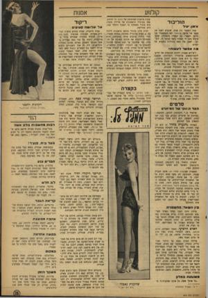 העולם הזה - גליון 876 - 5 באוגוסט 1954 - עמוד 15 | קולנוע הוליבוד אימון יעיל סמל לשעבר ג׳ק פניך, שנקרא לאמן את צבאו של פרעה בה מצרי לפי הבסטסלר של מיקה ׳לטארי, כה הצטיין בתפקידו, שד,מ־פיקים נתנו לו תפקיד נוסף