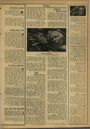 העולם הזה - גליון 876 - 5 באוגוסט 1954 - עמוד 18 | בשלם גרמניה האג אריס ה שד1ו לאלה שעדיין לא הבינו: אינני נו הגת להתכתב עם הכותבים לטורי. כפי שחזרתי ואמרתי 9000 פעם: אני משחקת כאן רק תפקיד של דוור. טוב אופי
