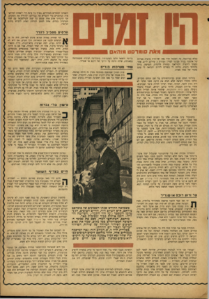 העולם הזה - גליון 876 - 5 באוגוסט 1954 - עמוד 19 | היו השמינו לממדים מפחידים. בסיף כל עונה היו יוצאים למרחצ אות הגרמניים כדי להבריא את כבדיהם ולהוריד את משקלם. אני היכרתי אדם אחד שנסע כל שנה לקרלסבאד עם שתי