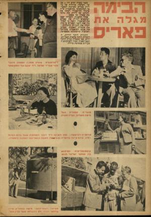 העולם הזה - גליון 876 - 5 באוגוסט 1954 - עמוד 20 | משד עשרה ימים היו 15 אנשי ״הבימה״ אורחיה שר עי ריית פאריס, מארגנת הפסטי בל הבינלאומי. בתיאטרון שרה ברנרד ההיסטורי הציגו את ״הגולם״ של לייויק, את ״מיכל בת שאול״