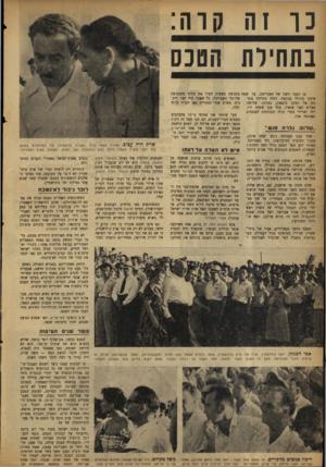 העולם הזה - גליון 876 - 5 באוגוסט 1954 - עמוד 4 | 13־ זה קוה : בתחילת הטכס מן העבר השני של האנדרטה, על שטח בתנועה מעשית הסיר את הלוט מהכתובת שלרגלי האנדרטה. כל שאמר היה קצר ורב־אדמה מתולל במקצת׳ דגלה מחלקת צנח
