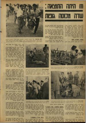 העולם הזה - גליון 876 - 5 באוגוסט 1954 - עמוד 6 | וזו היתה התוצאה: שדה ממסה גוננו בדות ביותר. העיקרית: ששיתפו פעולד. עם הבריטים כדי להכשיל את שליחותו של יואל בראנו, שהביא עמו מהונגריה את הצעת הס.ם. להחליף מאות