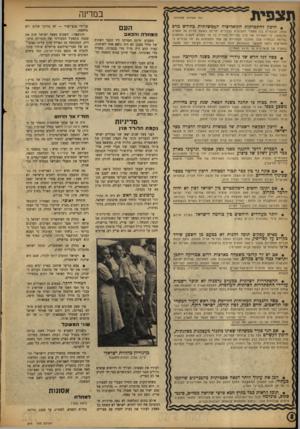 העולם הזה - גליון 876 - 5 באוגוסט 1954 - עמוד 8 | תצפית במדינה זכר הזכויות שמורות) היכון להתפרקות הקואליציה הממשלתית כחודש מרם .( 955 הניגודים בין מפא׳יי והציונים הכלליים יחריפו בשעת הדיון על תקציב ,1955/56 כי