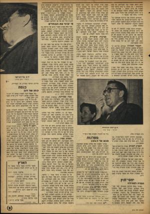 העולם הזה - גליון 876 - 5 באוגוסט 1954 - עמוד 9 | משק דומם. אנשיו קמו לעבודתם, נעו אחר עיסוקיהם — אך בדמה. כי עתה קישטו שתי מצבות את מרכז המשק — אנדרטת גולד שטיין החדה כמחט והשלד המפוחם של ה־פייפר רסוק