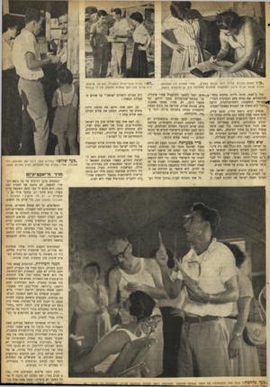 העולם הזה - גליון 877 - 12 באוגוסט 1954 - עמוד 11 | ״כן!״ חתמה הגברת עליזה רוקי שלוש פעמים, אחרי שקודם לכן התחמקה אמרה שבעל הבית איננו, כשחשבה שמטרת החתימה היא גביית־ממים נוספת. ״לא!״ הכריז עובר־אורזז במעברה ״אס
