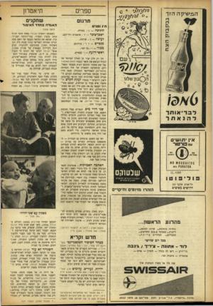 העולם הזה - גליון 877 - 12 באוגוסט 1954 - עמוד 14 | ספרים mי ׳ <3 y jtiljiv l סיזי תרגום היו ומני חתיכה — נ׳ ; בחורה. ישכן״סוכר — ז׳ ; איסטניס ורך־לבב. לעיסה — נ׳ ; ארוחה. מגפיים — ז׳ ר׳ ; טירונים. ממזר — ז׳ ;