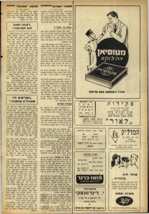 העולם הזה - גליון 877 - 12 באוגוסט 1954 - עמוד 16 | מבצעישמעאל ״ י (המשך מעמוד ) 11 בפוליטיקה ,״לא מתעניינת בכלום.״ שלישית מצטערת ,״בעלי איננו בבית.״ מה בקשר לבתך י שואל המחתים עקיבא ניר 33 חבר קבוץ שומרת, שליד