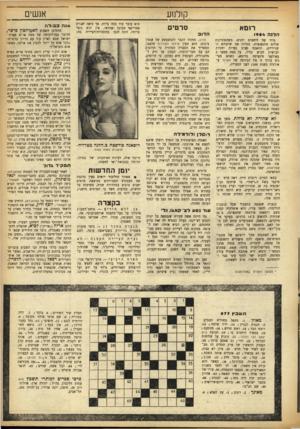 העולם הזה - גליון 877 - 12 באוגוסט 1954 - עמוד 17 | אנשים קולנוע הוא עובר עוד כמה צרות, אך כיאה לאורח אמריקאי מכובד ואחראי, אין הוא נופל ברוחו, זוכה לנגן בתזמורת־העיירה בחג סרטים רומא ה דו ב הלנה 1954 גרוד של