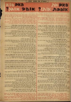 העולם הזה - גליון 877 - 12 באוגוסט 1954 - עמוד 20 | ה ש אל ת את עצ מ ך פעם J> » a ix אין את תיהידה המטילה ספק כאהבה שרוחש דך בעלך, או ידידך. ספקות דומים מקננים׳כל יכן של מרבית הנשים, .רופא אמריקאי מפורסם אף
