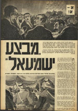 העולם הזה - גליון 877 - 12 באוגוסט 1954 - עמוד 3 | כל אדם יודע כי הנהלת מלחמה כרוכה כתיבגון צבאי מדוקד בגיוס כל הכוחות ובפעולה צבאית כוללת. אולם רוב האנשים סכורים, משום מה, כי השלום מתנהל מעצמו -שאין לעשות