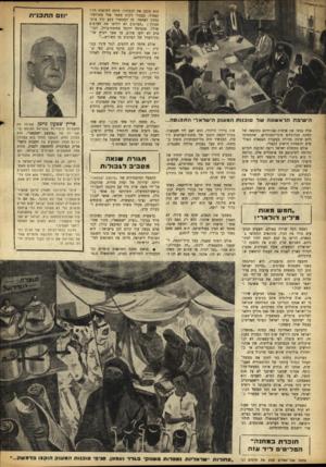 העולם הזה - גליון 877 - 12 באוגוסט 1954 - עמוד 4 | הי שיב ההרא שונ השל סו כנו תהמ ענ ק הי ש ר אלי ה ת כנ ס ה... אלה נטשו את אדמות אבותיהם כתוצאה של הסתת מנהיגיהם מוכי־הסנוורים, שהבטיחו להם שיבה מהירה בעקבות