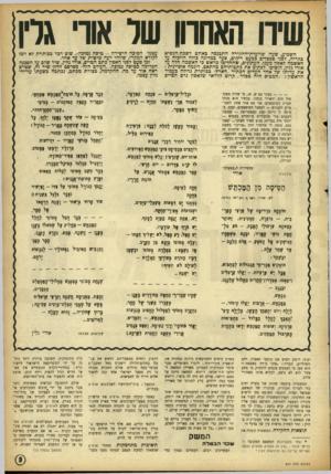 העולם הזה - גליון 877 - 12 באוגוסט 1954 - עמוד 9 | שזו האחחן שד אור גרן השכדע, שעה שוועדודהחקירה התכנסה כאולם דשכת-הכשיא כקריה, לפני ספסלים כמעט ריקים, סער כמדינה כולה הויכוח על האשמה לאסון מעגן. העתונים,
