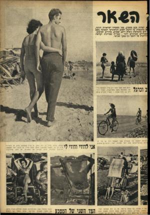 העולם הזה - גליון 879 - 25 באוגוסט 1954 - עמוד 11 | זה ממש שיא־הכיף. הצד השני של המטבע הסמל המסחרי שעל כסאי־המרגוע משווה לצללית הנערה מראה של מוצר תעשיתי אמריקאי.