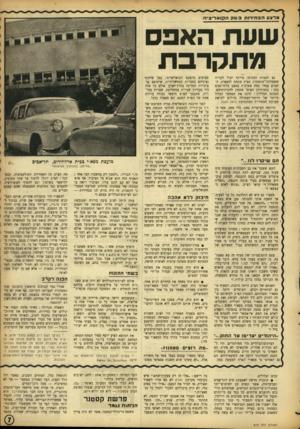 העולם הזה - גליון 879 - 25 באוגוסט 1954 - עמוד 7 | אלא שבינתיים גברו מחשבות אחרות בלב מפא״י. … מפא״י לא יכלה לקיים את ההסכם. … הם האמינו כי מפא״י הפרה למעשה כמה אנשי מפא״י עצמם כעסו מאד על חשדות אלה