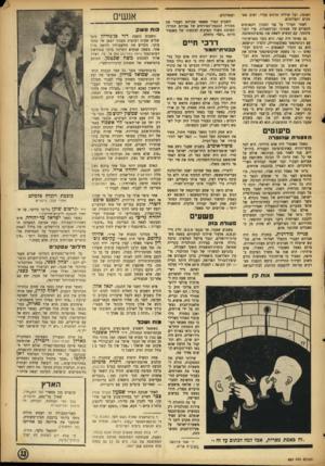 העולם הזה - גליון 880 - 2 בספטמבר 1954 - עמוד 13 | דאנטה, ועל שוליה תרגום עברי. ושוב מסמכים ותצלומים. לאחר הסיור על פני המכון והנאומים הקצרים של פעמוני ובן־המנהיג, ערי ז׳בו־סינסקי, קם הנשיא לשאת את נאום־התשובה.