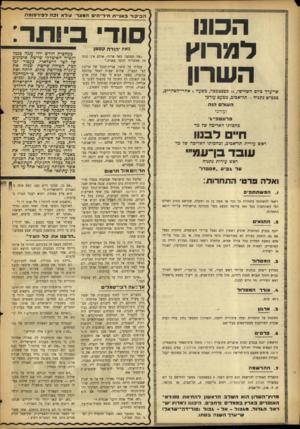 העולם הזה - גליון 880 - 2 בספטמבר 1954 - עמוד 14 | ^|H n1Iillll!l!lllllllllllllllll!lllll!II!l!llll!ll!lllllllll!llll|||!llllllll הביקור באניית ה־ל־הים המצד׳ שלא ובה לפירסומת הכונו סודי ביו תר למרוץ 1 השרון I