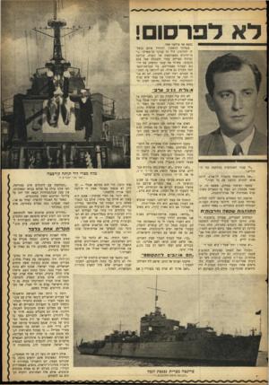 העולם הזה - גליון 880 - 2 בספטמבר 1954 - עמוד 15 | לפרסום! התנהגותש 1קטה וחרבסווי ת המלהיב המצריים׳ שטיילו ברחובות וונציה׳ הירבו לדבר בקולי קולות׳ התווכחו בלהיטות עם הזבנים בחנויות. מלח מצרי בדרגת רב טוראי׳ אשר