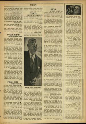 העולם הזה - גליון 880 - 2 בספטמבר 1954 - עמוד 18 | בעול הנוער הגרמני ללגיון: בגרמניה המערבית ישנם חצי מיליון מובטלים — ואין צבא גרמני, אשר יקלוט אותם. צרפת עד ה*דמג האחרון מאחר שנוספו משתתפים חדשים במדור, אני