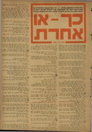 העולם הזה - גליון 880 - 2 בספטמבר 1954 - עמוד 19 | ״דון פינאנדז,״ אמר׳ ״אנו אבודים. סיניור קויצאלקואטל יהריג את שנינו. צר לי מאד על כי אני אעלה השמימה, שעה שאתה תרד לגהינום.״ ״אתה טועה׳״ השיב פרנאנדז בחפשו את