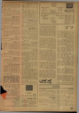 העולם הזה - גליון 880 - 2 בספטמבר 1954 - עמוד 2 | העורך הראשי ; העולס במקום כרוזים, סטיפנדיות או רי א בנ רי ראש המערכת : ש לו ם עורך משנה, כיתוב : כ הן עורך משנה, תבנית י ש עי הו ל בי א ה שבועון ה מ צוי ר ל א•