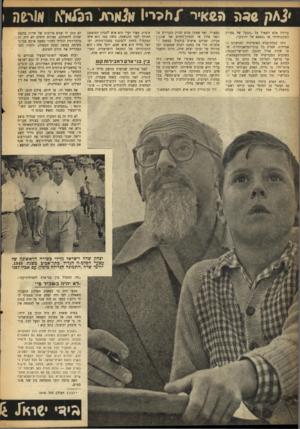 העולם הזה - גליון 880 - 2 בספטמבר 1954 - עמוד 4 | ואף שאינו מגיע לברק הנעורים של יגאל אלון או לנסיון־החיים של שמע־ן אבידן׳ שניהם אישים בולטים במחנה ר פלמ״ח, הרי אין כמעט ויכוח שמסביב לכל מדורה של חניכי יצחק