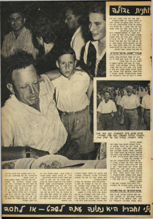 העולם הזה - גליון 880 - 2 בספטמבר 1954 - עמוד 5 | J i ׳j h l j nt o t יצחק שדה היד, ציוני קיצוני. … מאחוריו כימין התמונה, עומדת כתו של יצחק שדה. משפחת המדורה. … כך חשב גם יצחק שדה בשנותיו האחרונות.