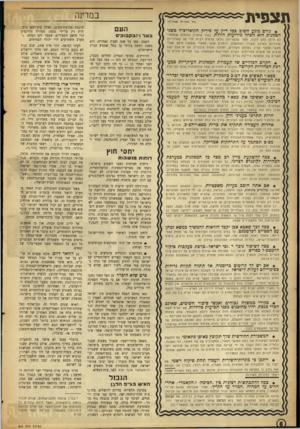 העולם הזה - גליון 880 - 2 בספטמבר 1954 - עמוד 6 | תצפית במדינה הז כויו ת ש מו רו ת ) גורם מונע חשוב בכל דיון על פירוק הקואליציה בשני המחנות הוא הפחד מידיעות הזולת. בעוד שהצ״ב בטוחים שמפא״י לא תיתן להם ללכת,