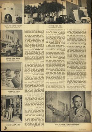 העולם הזה - גליון 880 - 2 בספטמבר 1954 - עמוד 7 | *§81י אמריקאי (המתקבלת באמצעות משלתוז הצבא האמריקאי ביוון) בתוספת המשכורת האחידה של משקיעי או״ם 10 ,דולאר ליום, שמחציתם משתלמים במטבע מקומית. כל אנשי או״ם גרים