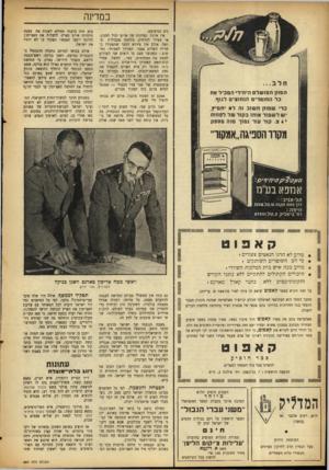 העולם הזה - גליון 880 - 2 בספטמבר 1954 - עמוד 8 | במדינה המזון ה מו שלם היחיד• ה מ כי ל את כלה חו מ רי ם הנ חו צי ם לגוף. כדי שמזון ח שו ב זה ל א יחמיץ, יש ל ש מו ר אותו ב קו ר של ל פ חו ת 4צ. קור עוד נמוך מזה