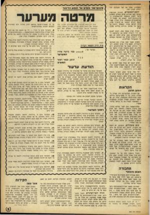 העולם הזה - גליון 880 - 2 בספטמבר 1954 - עמוד 9 | המפלגות, איחד את שני העתונים הרו־יומיים לעתון יומי. לוכש־המכנסיים. החתונה העתונאית נערכה לפני שנתיים. אולם השלום והשלווה מיאנו לשכון במשפחה הדו־מפלגתית.