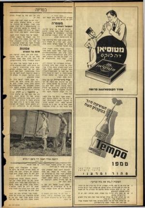 העולם הזה - גליון 881 - 8 בספטמבר 1954 - עמוד 12 | לפני שנה נעלמו פתע שני הכוכבים מעל כתפיו של רבי׳ נוביץ׳ ובמקומם באו שלושה סרטים: הוא הואשם בהזנחת תפקידו, לאחר שלא נקט בצעדים הדרושים, כדי למנוע בעד כנופיית