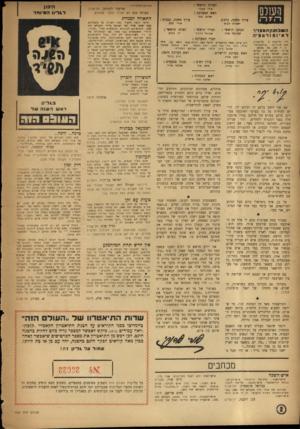 העולם הזה - גליון 882 - 15 בספטמבר 1954 - עמוד 2 | אנחנו ראינו אותם בעיראק־סואידן. אנחנו מוכנים לשתות איתם תת כיום.