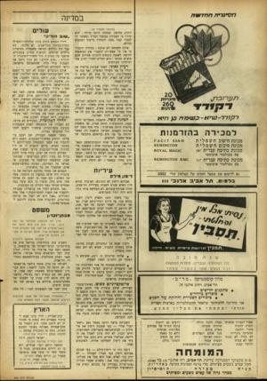 העולם הזה - גליון 883 - 23 בספטמבר 1954 - עמוד 12   עיריות ד־מון מי ל ס אברהם רימון לא התרגש. … הוא נכנע, פקד להעביר את רימון למחלקה אחרת. השובתים נצחו. דומה היה כי רימון־מילם — כפי שכונה אברהם רימון בפי חבריו