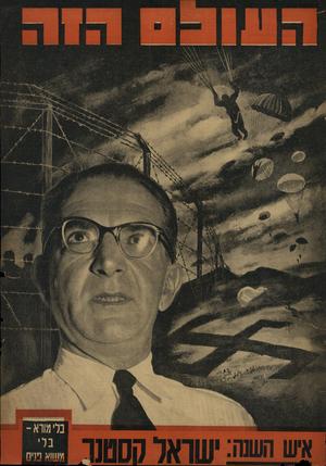 העולם הזה - גליון 884 - 27 בספטמבר 1954