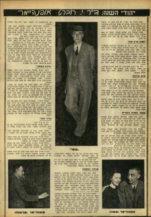 העולם הזה - גליון 884 - 27 בספטמבר 1954 - עמוד 12 | ־,סילון, את הנפץ האוטומטי והמוקש המגנטי, את הפניצילין ופצצת־האטום. איש אחד בלט כמו הר מתוך קומץ נישא זה. … שתי פצצות־אטום הוטלו. מאתיים אלף איש הושמדו. … הוא