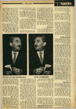 העולם הזה - גליון 884 - 27 בספטמבר 1954 - עמוד 17 | למען ההיסטוריה אין הדבר חשוב כל כך. אולם הלקח של פרשת קסטנר נשאר חשוב מאד. … כך סיפקה פרשת־קסטנר גם את הידיעה הגדולה השניה של תשי״ד : אסון מעגן. … זה היה הלקח