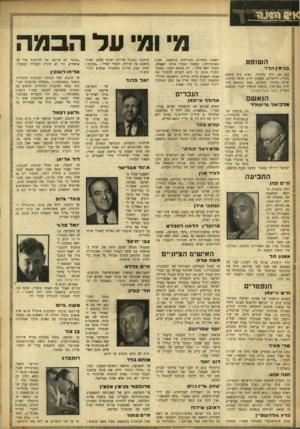 העולם הזה - גליון 884 - 27 בספטמבר 1954 - עמוד 6   הנפטרים ח ״ ס וו״צמן ך,נשיא הראשון של מדינת ישראל. כשיואל ברנד כר! … ד,סניגוריה: מתוך שיתוף פעולה עם הבריטים הסגיר להם את יואל ברנד בגבול סוריה־ישראל, וכך סייע