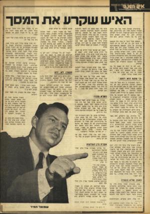 העולם הזה - גליון 884 - 27 בספטמבר 1954 - עמוד 7 | הוא לא ידע כי משפט קסטנר־גרינוולד עתיד לכתוב מחדש פרק שלם בהיסטוריה היהודית של השנים האחרונות — את הפרק הקודר הדן בהשמדת יהדות־אירופה, ובתפקיד אשר מילאה בה