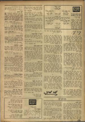 העולם הזה - גליון 886 - 6 באוקטובר 1954 - עמוד 2 | לא שונה גורלו של בנין המעלה עוד כיום עור־אווז על גופם של לוחמי־ה־דרום: משטרת עיראק־סואידן.