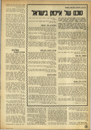 העולם הזה - גליון 889 - 27 באוקטובר 1954 - עמוד 8 | סיפרתי לו בין השאר על משפט קסטנר. ״אני מכיר יפה את העניו אמר ויזנטל. … נותרו רק 75 אלף.״ ״מר ויזנטל, אם ידועים לך פרטים כה חשובים על משפט קסטנר, מדוע לא באת